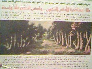 La ilaha illallah written in branches