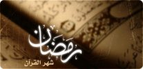Fire in Quran